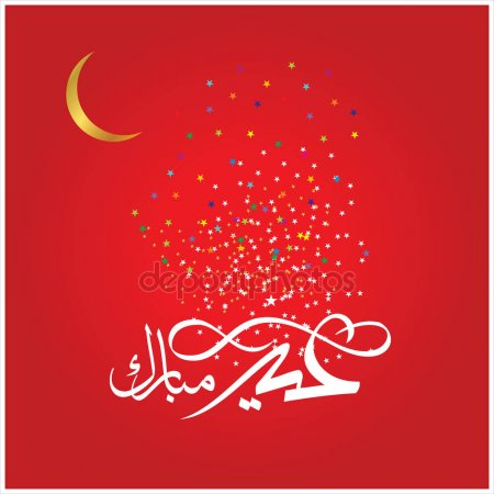 Carte de voeux bonne année en arabe